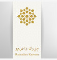 islamic greeting card vector image