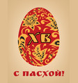 orthodox easter red egg vector image vector image