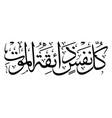 islamic calligraphy kullu nafsin zaikatul maut vector image vector image