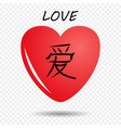 heart with chinese letter hieroglyph love vector image