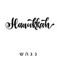 happy hanukkah hand drawn lettering vector image