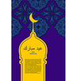 Eid Mubarakr Holiday Ramadan Kareem Islamic vector image vector image