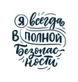 poster on russian language with affirmation - i am