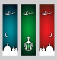 Set banners with symbols for Ramadan holiday vector image