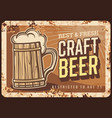 craft beer brewery rusty metal plate vector image