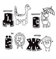 russian alphabet letter - dinosaur unicorn vector image vector image