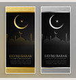 eid festival gold and silver banners set vector image vector image