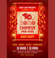 chinese new year 2020 party flyer vector image vector image