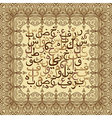 ornament Arabic calligraphy vector image