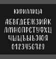 chalk hand drawn russian cyrillic calligraphy vector image vector image