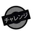 challenge stamp in japanese vector image