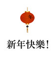 chinese new year the inscription in chinese vector image