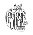 hand-drawn lettering for rosh hashanah vector image vector image