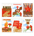 victory day 9 may postcards set vector image