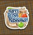 logo for jewish holiday rosh hashanah vector image vector image