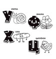 russian alphabet letter - snail violet bread vector image vector image