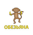cartoon monkey flashcard for children vector image vector image