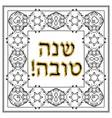 vintage gold frame lettering on shana tova hebrew vector image vector image