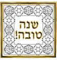 jewish vintage gold frame shana tova hebrew vector image vector image