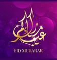 eid mubarak greeting card arabic vector image vector image