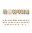 donut cyrillic hand drawn decorative font cartoon vector image vector image