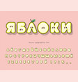 apple cartoon cyrillic font cute russian alphabet vector image vector image