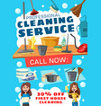 cleaning service poster with house clean tools vector image vector image
