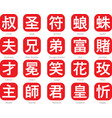 chinese word logo-2 vector image vector image