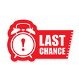 last chance sticker - sale label with alarm clock vector image
