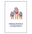 helping hands and loving hearts greeting card vector image