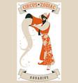 zodiac circus aquarius sign bearded man dressed vector image