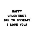 happy valentines day to myself i love you vector image vector image