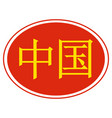 hieroglyph word chinese vector image vector image