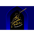 ramadon night and dark blue background - vector image vector image