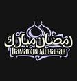 logo with muslim calligraphy ramadan mubarak vector image vector image