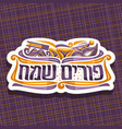 logo for purim carnival vector image vector image