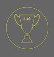 Golden Goblet Soccer Reward vector image vector image