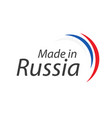 made in russia simple symbol vector image vector image
