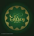 ramadan kareem creative typography in an islamic vector image vector image