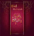 eid mubarak islamic greeting card vector image vector image