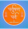 paryushan parv jain festival greeting wishes in hi vector image vector image