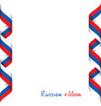 colored ribbon with the russian tricolor symbol vector image vector image