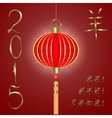 chinese new year 2015 greeting card Text - vector image vector image