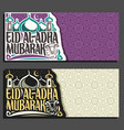 greeting cards for eid al-adha mubarak vector image vector image