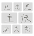 monochrome icons with Japanese hieroglyphs vector image