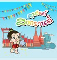 happy songkran day in thai word water kid playing vector image vector image