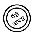 money back stamp in hindi vector image