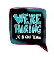 we are hiring quote text