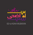 eid ul adha mubarak greeting card vector image