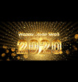 happy new year banner with gold metallic text vector image vector image